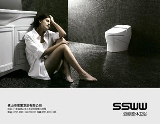 SSWW—浪鲸卫浴 全球共享