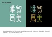 江敬之字体设计