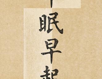 字体设计9