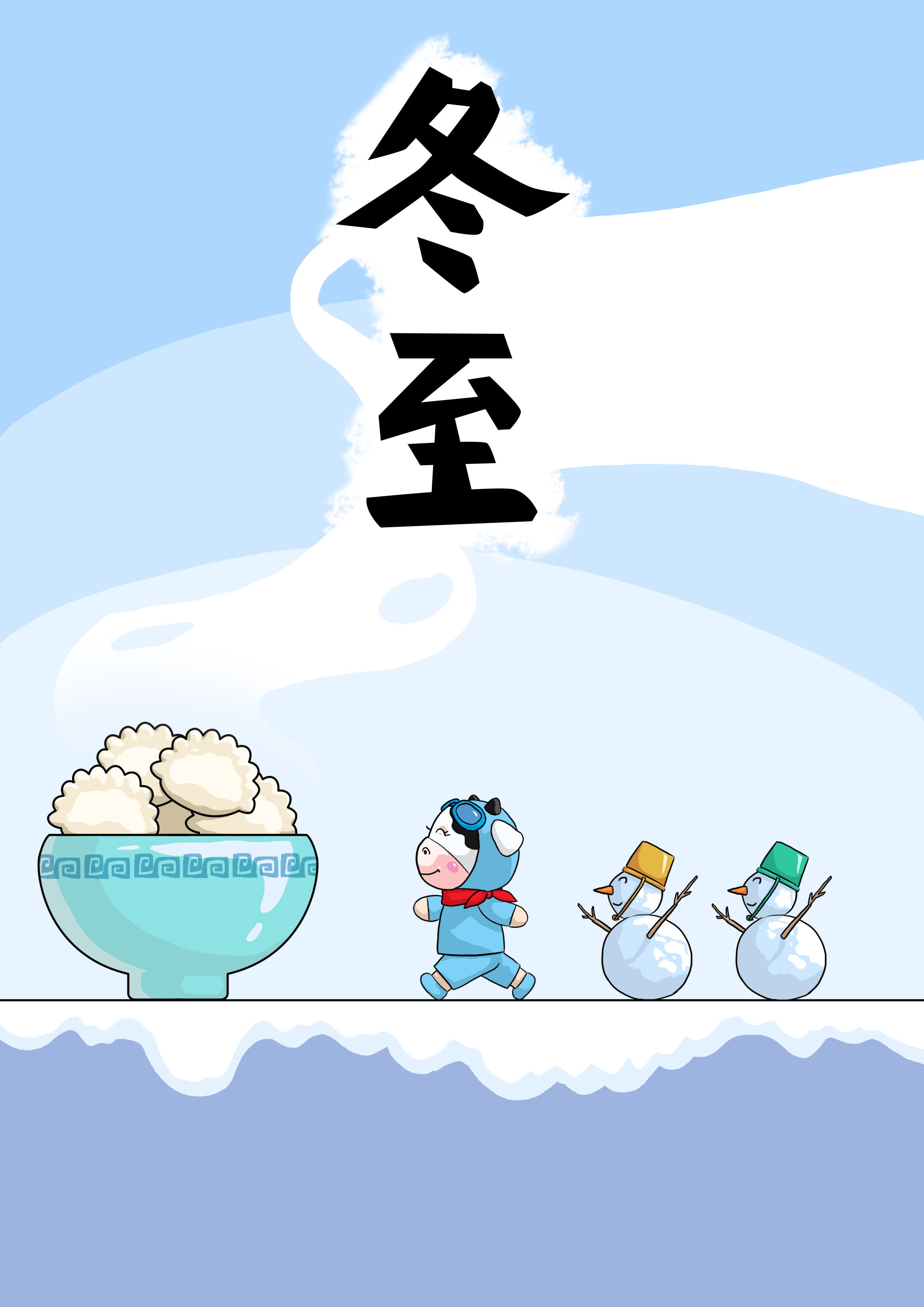 传统中国的24节气