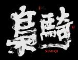 白墨-黄陵野鹤-2017-商业作品7月集合