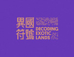 Arttravellers Exhibition Series I: Decoding Exotic Lands,香港Jim Wong作品。
