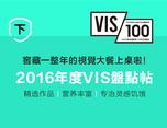 【年度好贴】2016年度盘点100VIS优秀案例(下)