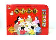 趣威文化有声书《新年童谣》春节插画
