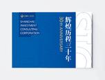 沐山 | SICC上海投资咨询公司30周年纪念册