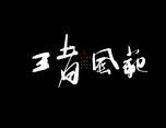 原创作品:武侠古风系列1-数位板毛笔字