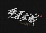 陈飞字体设计-书法字集