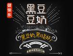 天与成品牌/健愉乐黑豆豆奶系列包装-2