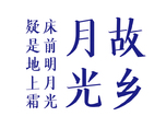 喻振强苏宋体—中秋节(静夜思)