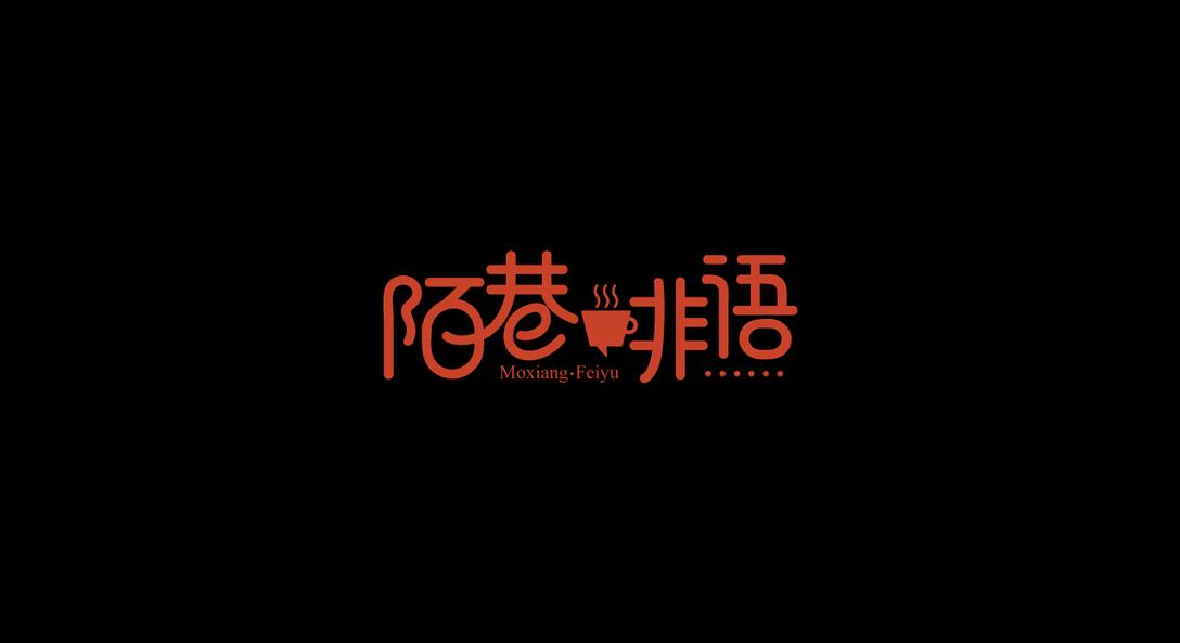 陌巷啡语咖啡店品牌设计LOGO字体设计设计院开来武汉图片