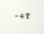 王木木原创字体设计