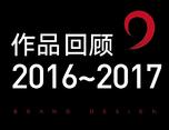 【2016作品回顾】