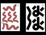 近期的一些字体实验海报设计【一字禅】