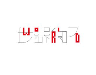 2017 吳穆昌字體設計集