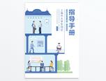 沐山 | 2016 《上海市大学生创业指导手册》 手册设计