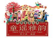 岭南童谣大典《童谣雅韵》封面插画
