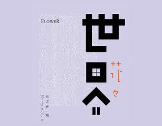 餐厅汉字设计、生活汉字设计、中国风设计、视觉餐饮