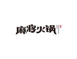 麻将火锅-餐饮品牌设计