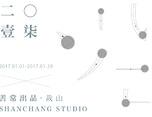 善常SHANCHANG|裁山