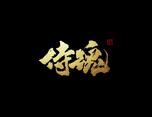 壹柒年-伍月份手书字体(壹)