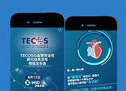 默沙东:TESCO心血管研究微信新闻发布会 互动网站