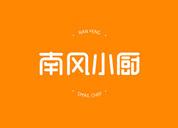 南风小厨|餐饮|外卖|标志设计|LOGO|品牌