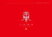 #字体设计#中国传统新年合体字