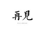 弘弢字研 | 字体课程练习之再见