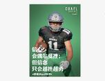 中国大学生美式橄榄球海报设计