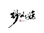 十一月份书法字体(贰)