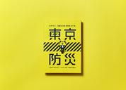 东京BOUSA防灾手册VI设计形象