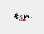 """""""香三仙""""中式快餐品牌设计"""