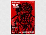 Expanding Lines: Suh Yongsun Drawing 艺术展览设计+宣传册