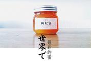 世界上最甜的蜂蜜