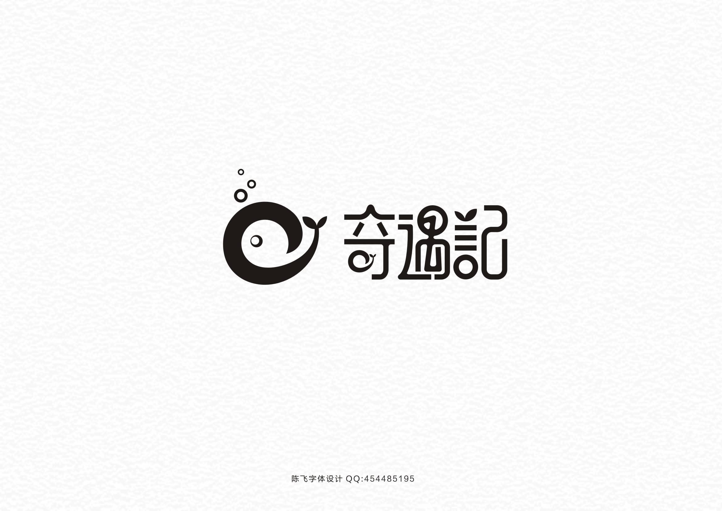部分字体设计整理|陈飞字体设计-古田路9号