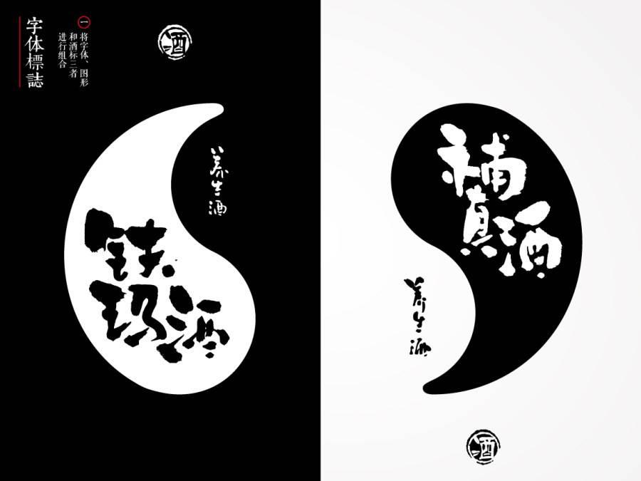 白酒logo设计欣赏