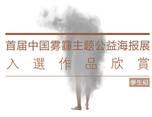 首届中国雾霾主题公益海报展入选作品欣赏-学生组