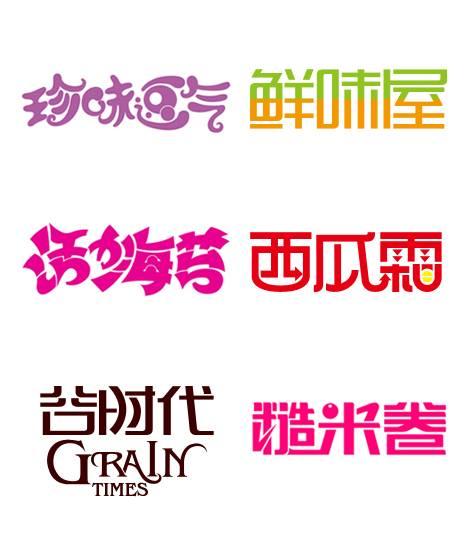 mu鑫 字体设计作品集(2012)