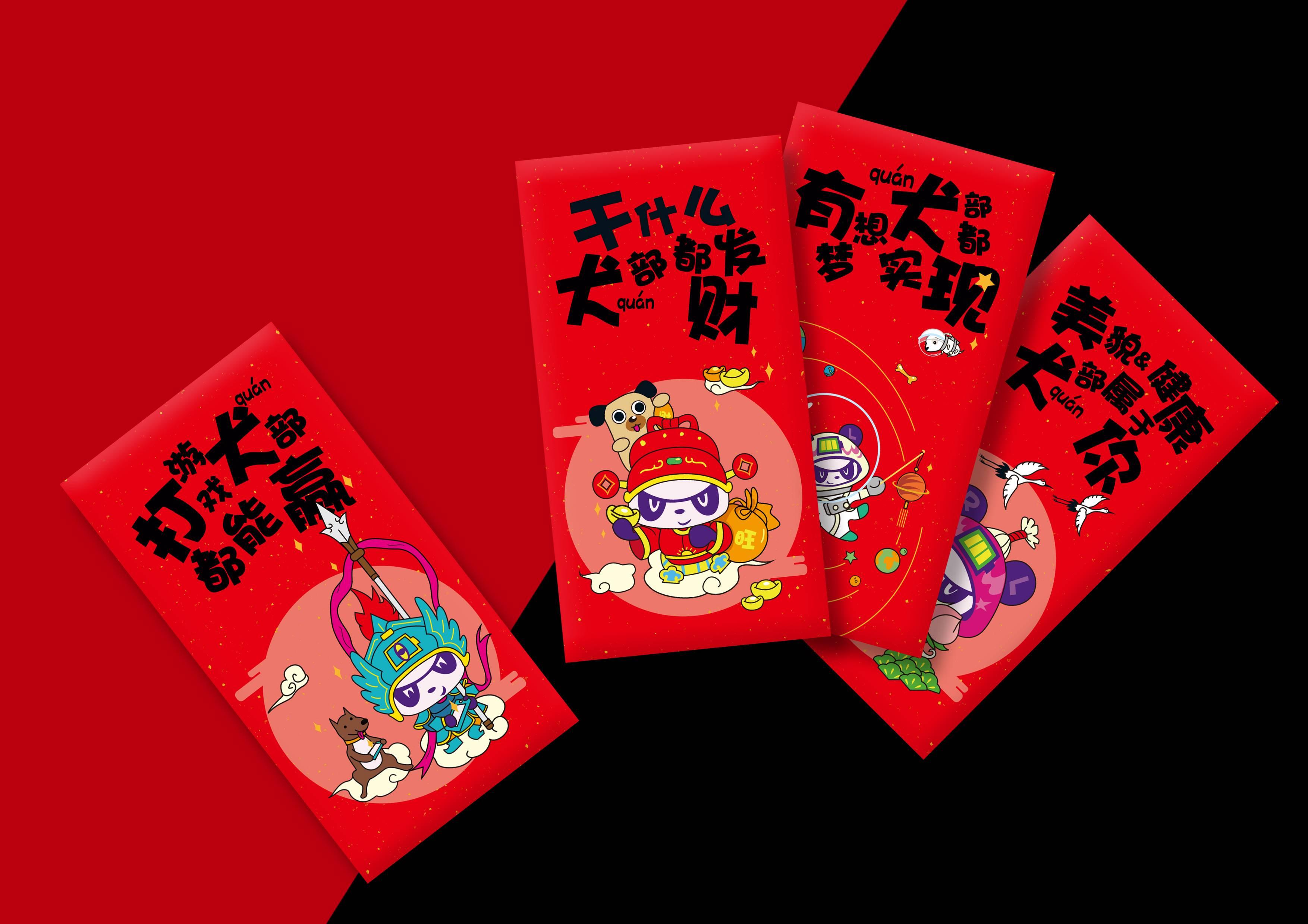 2018中手游新年红包设计方案