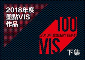 2018年度VIS盘点,全球百份VIS作品引爆眼球(下集)