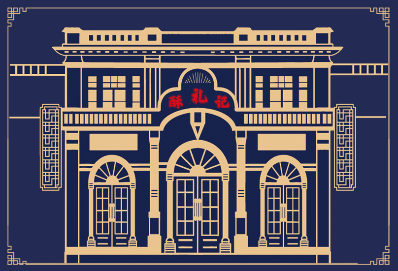 qq表情古田_酥礼记中式糕点品牌全案商业插画复古民国风-古田路9号-品牌 ...