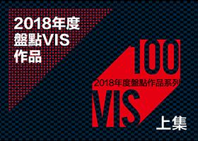 2018年度VIS盘点,全球百份VIS作品引爆眼球(上集)