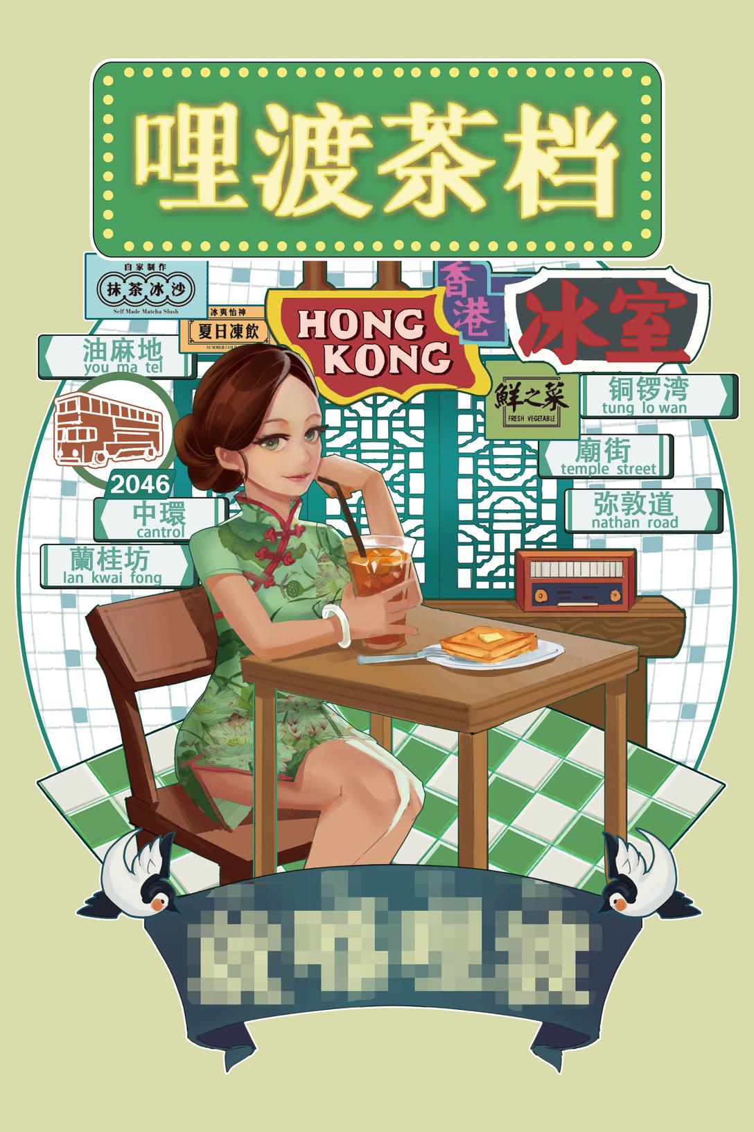 qq表情古田_茶餐厅手绘插画菜单设计-古田路9号-品牌创意/版权保护平台